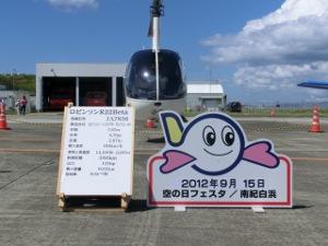 2012.9.15sora-1.JPG