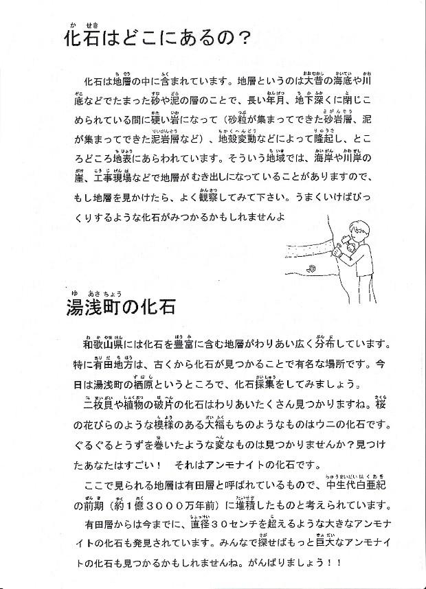 2015.11.21kaseki-12.jpg