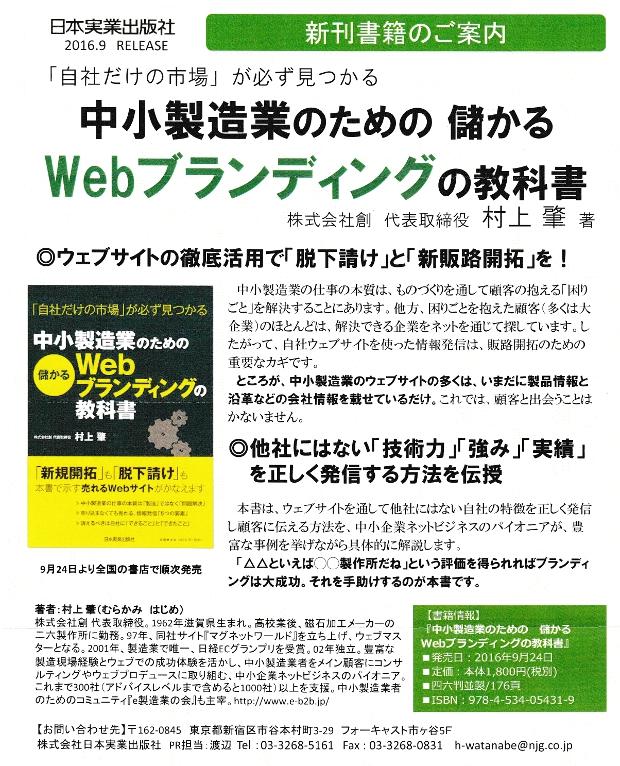 2016.11.10sousan-hon-1.jpg