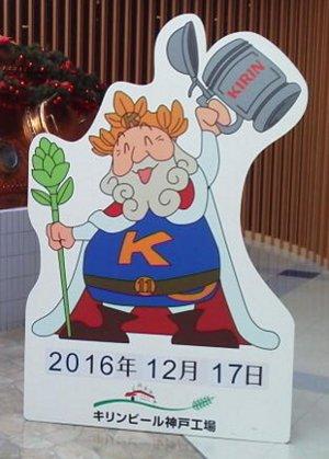 2016.12.17kirin-15.jpg