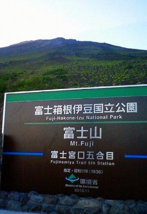 fuji-3%202011.7.20%20.JPG