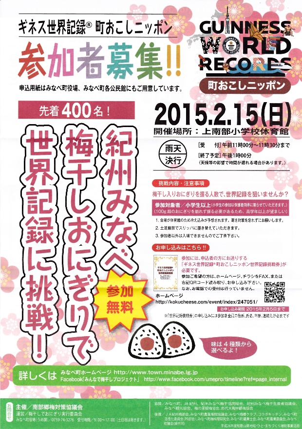 onigiriginesu2015.1.27-1.jpg
