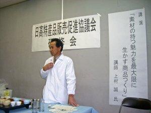 上村誠 講師