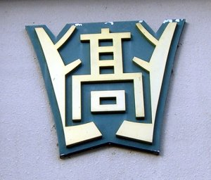 ouka-1%202010.1.28%20.JPG