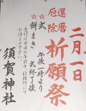 yakuyoke2014.2.1-1.JPG