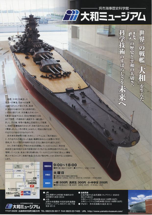 yamato2013.5.3-1.jpg