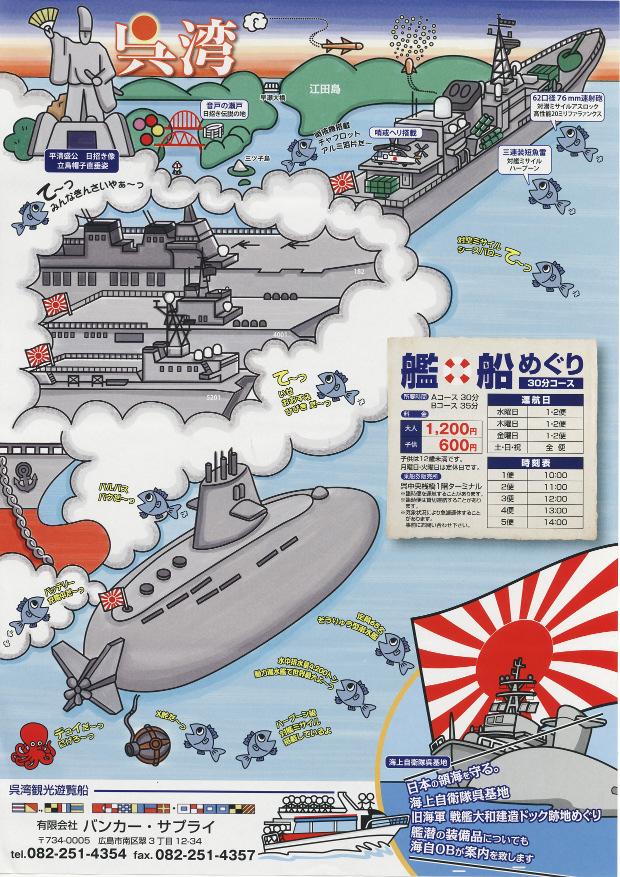 yamato2013.5.3-3.jpg