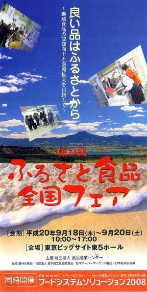 furusato24_edited.JPG